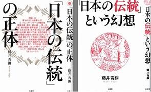 2019.04.18-2017.12日本の伝統の正体2