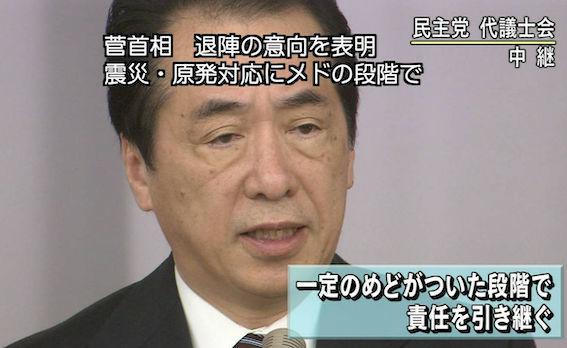 菅総理 一定のメドがついた段階