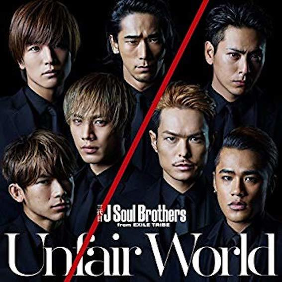 Unfair World 三代目 J Soul Brothers from EXILE TRIBE