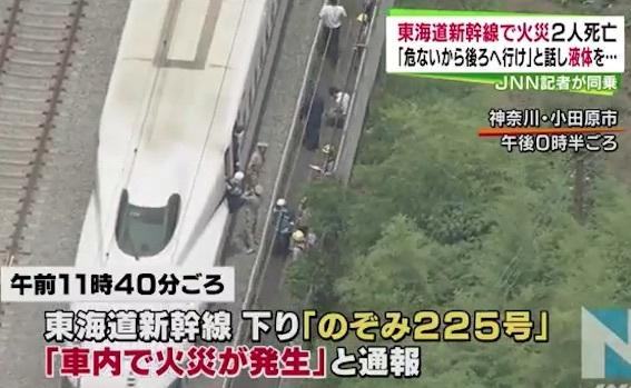 新幹線で焼身自殺記事