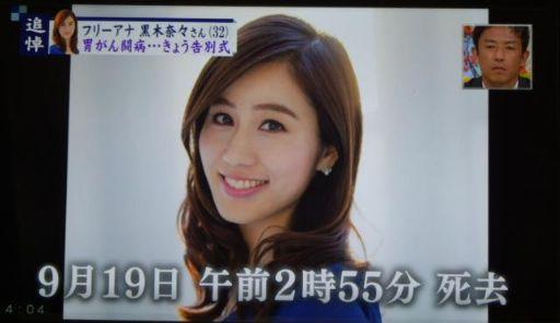 919黒木奈々さん死去の報道