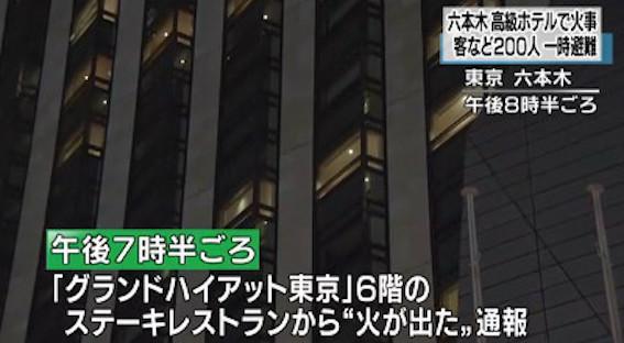 グランドハイアット東京で火災