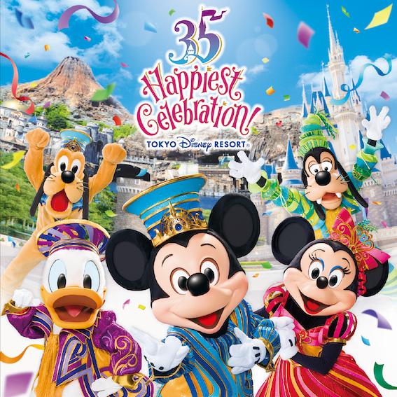 """ディズニー35周年記念 """"Happiest Celebration!"""""""