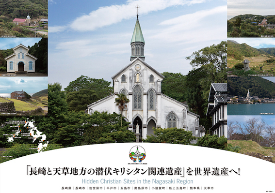 長崎と天草地方の潜伏キリシタン関連遺産