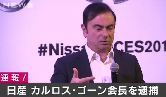 カルロス・ゴーン会長taiho
