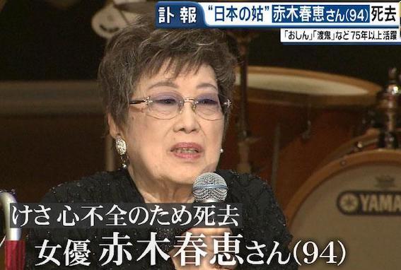 赤木 春恵 さん死去の報道