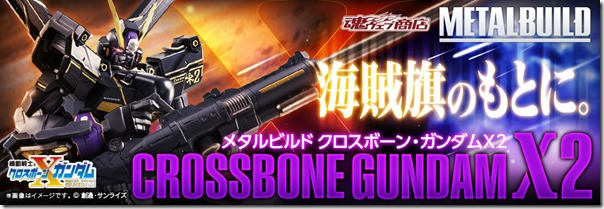 bnr_mb_crossbone_gundamx2_998x341