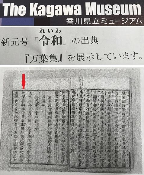 20190412県立ミュージアム令和