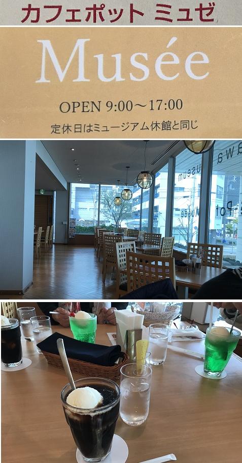 20190412県立ミュージアム喫茶
