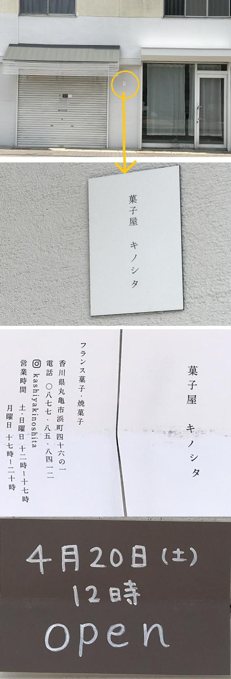 2019041706菓子屋キノシタ