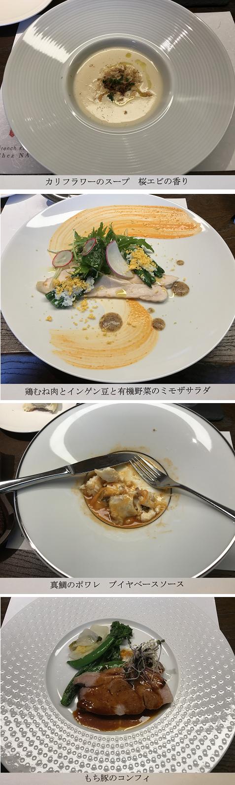 20190418シェ ナガオ2
