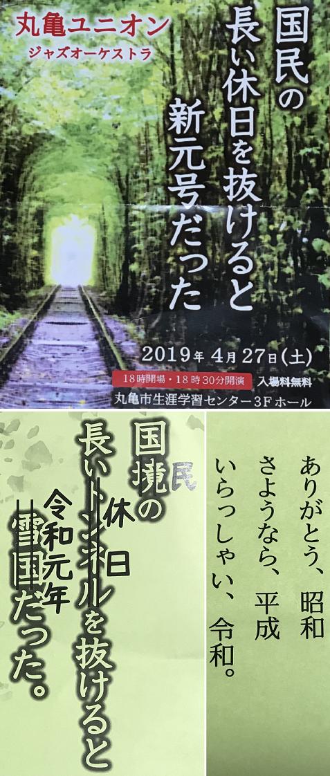 20190427丸亀ジャズユニオン1