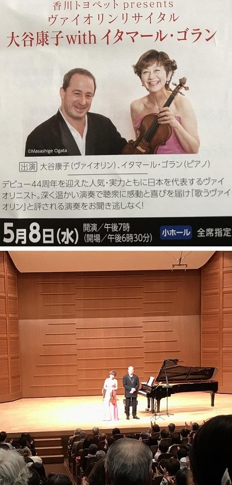 20190508大谷康子リサイタル