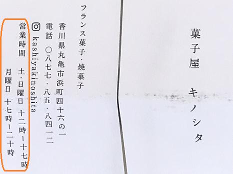 20190516菓子屋キノシタ