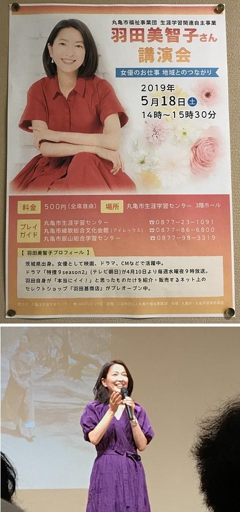 20190518羽田美智子