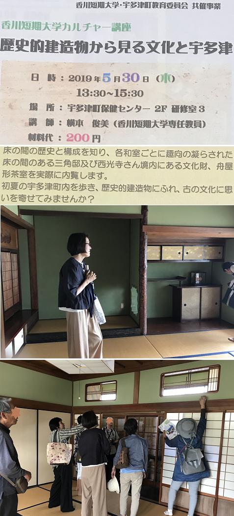 20190530香短カルチャー講座1