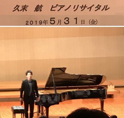 20190531ピアノリサイタル