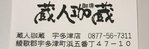 20190529珈琲蔵人珈蔵
