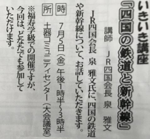 20190601福寿学級7月