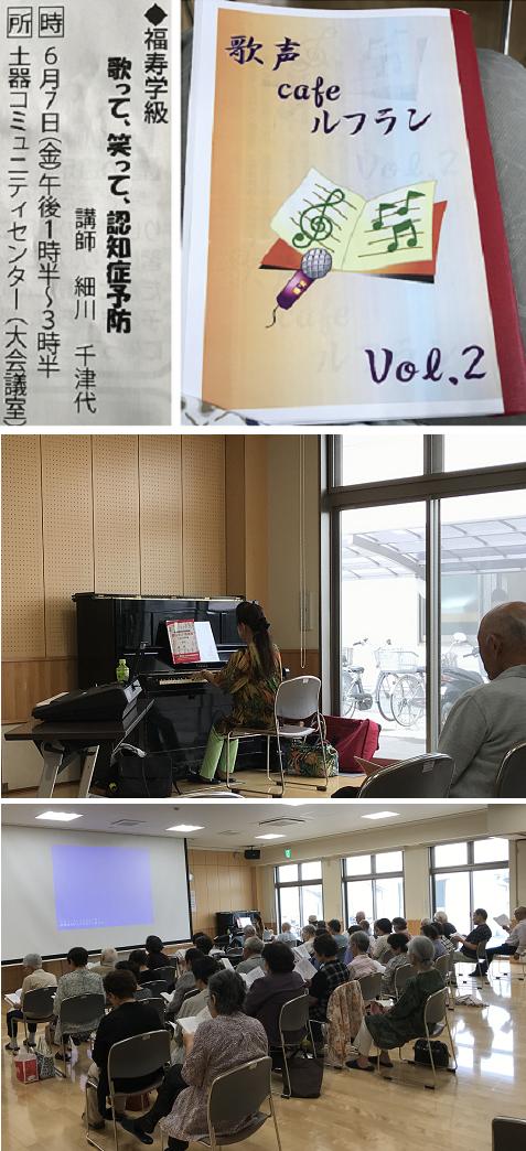 20190601福寿学級6月