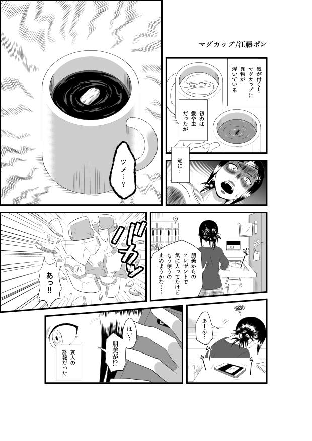 プレゼントのカップ