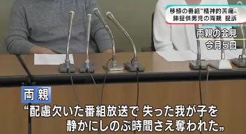岡山大学病院 臓器移植 提訴