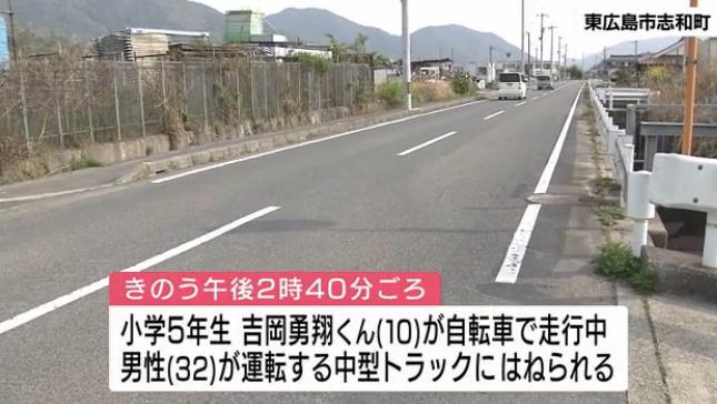 東広島市志和町 小学生死亡事故