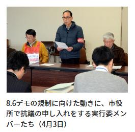 8・6デモ規制反対のメンバー