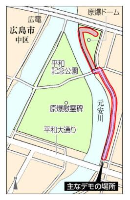 広島原爆ドーム周辺 デモ活動場所