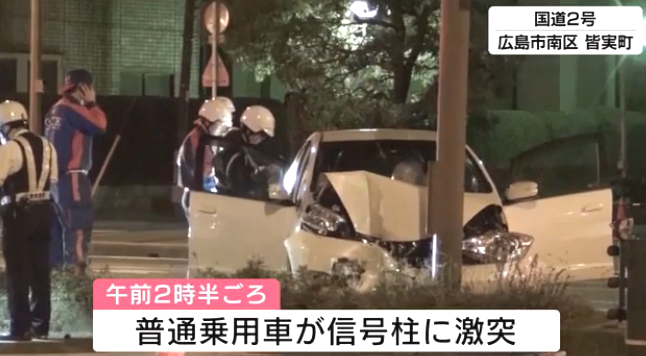 広島市南区皆実町 乗用車事故