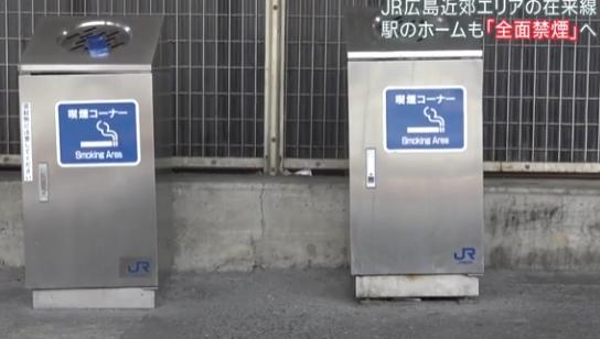 広島 駅のホーム喫煙コーナー