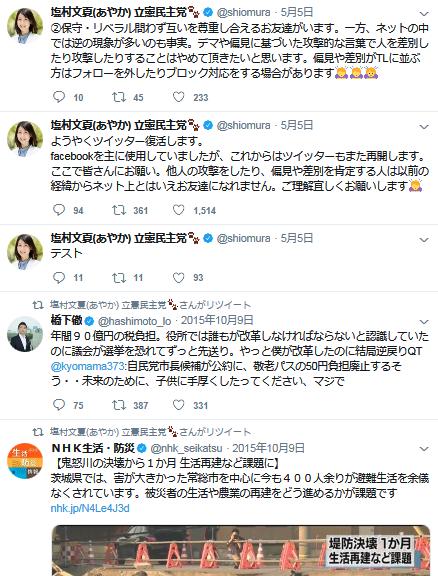 塩村文夏支部長Twitter