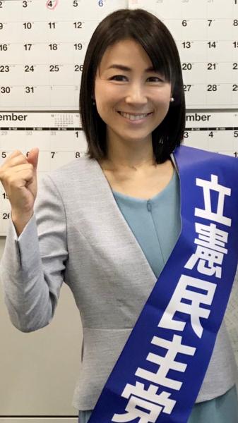 立憲民主党 塩村文夏