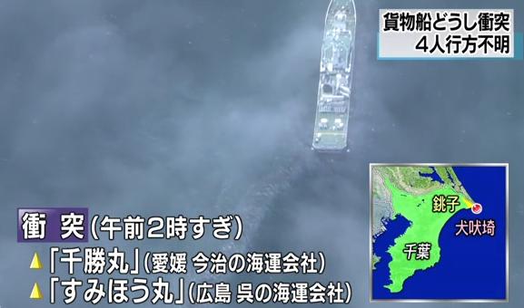事故千葉県犬吠埼 貨物船事故