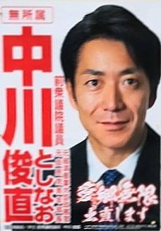 中川俊直(無所属)