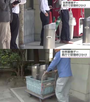 広島県庁 禁煙