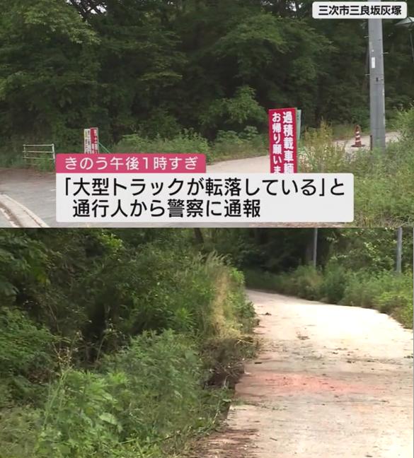 三次市三良坂町灰塚 事故