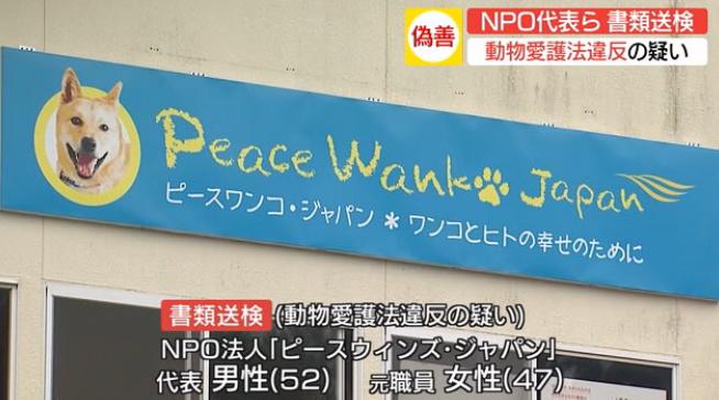NPO法人ピースウィンズ・ジャパン 偽善