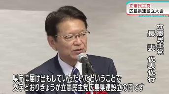 立憲民主党広島県連 長妻代表代行