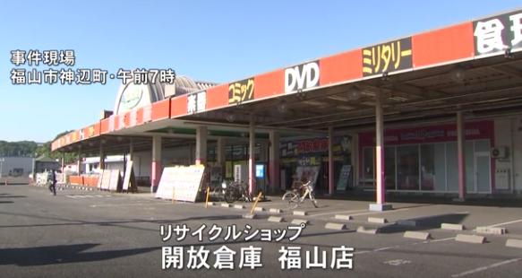 解放倉庫福山店