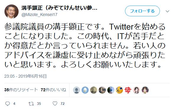 溝手顕正氏 Twitter