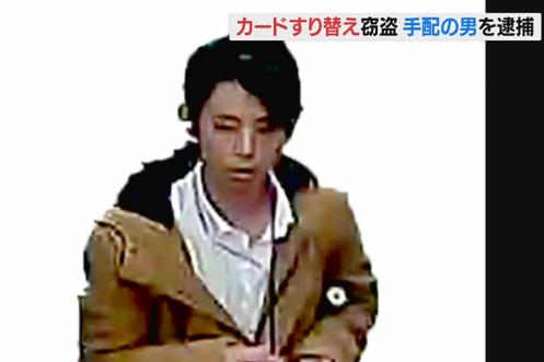 カードすりかえ窃盗 福田裕人容疑者
