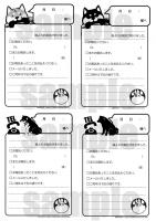 伝言メモバラエティ-1サンプル800