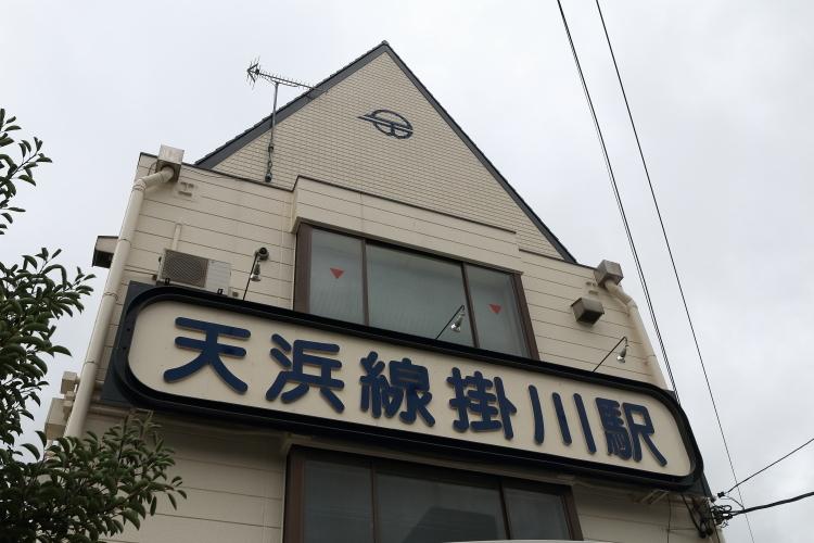 天浜線掛川駅-SSSS