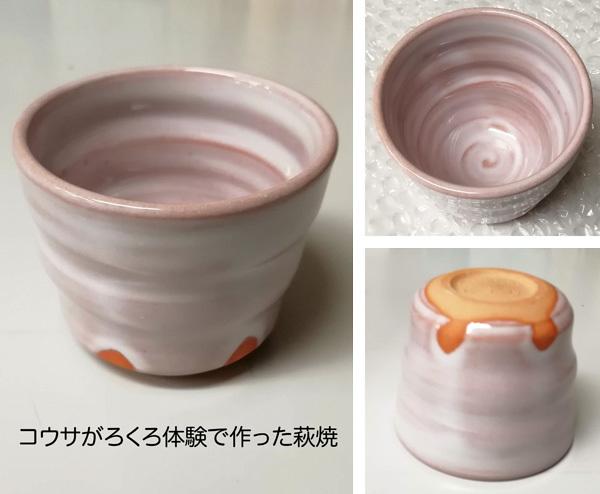 0517kousa_hagiyaki405.jpg