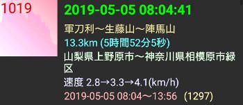 2019050520.jpg