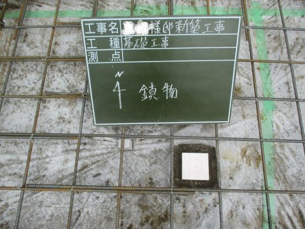 Y 基礎工事 (15)1
