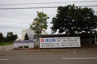 帯広工業校1708 (1)
