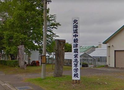 中標津農校1408