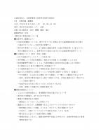 20190328:公益社団法人兵庫県建築士会阪神支部青年委員会会議議事録_01